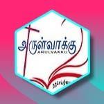 Listen Arulvakku FM at Online Tamil Radios