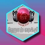 Listen to Home Shakthi FM at Online Tamil Radios