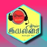 Listen to Iyalisai Radio at Online Tamil Radios