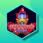 Listen to Karthigai FM at Online Tamil Radios