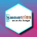 Listen to Kuvalai FM at Online Tamil Radios
