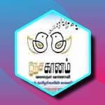 Listen to Nesaganam Tamil Radio at Online Tamil Radios