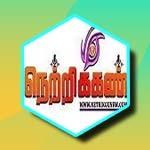 Listen to Netrikgun FM at Online Tamil Radios