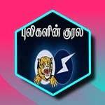 Listen to Pulikalinkural HD FM at Online Tamil Radios