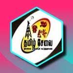Listen to SLBC Tamil FM at Online Tamil Radios