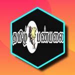 Listen to Tamil Panpalai Radio at Online Tamil Radios