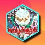 Listen to Tamilar Kural Radio at Online Tamil Radios