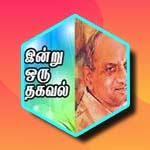 Thenkatchi Swaminathan