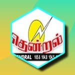 Listen to Thenral World Radio at Online Tamil Radios