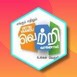 Listen to Vettri Vaanoli FM at Online Tamil Radios
